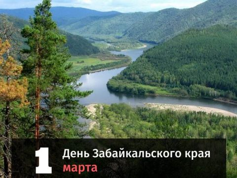 День Забайкальского края картинка