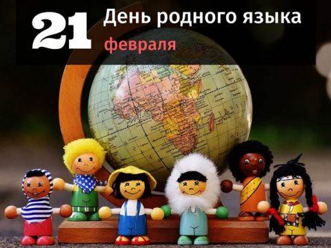 Международный день родного языка картинка