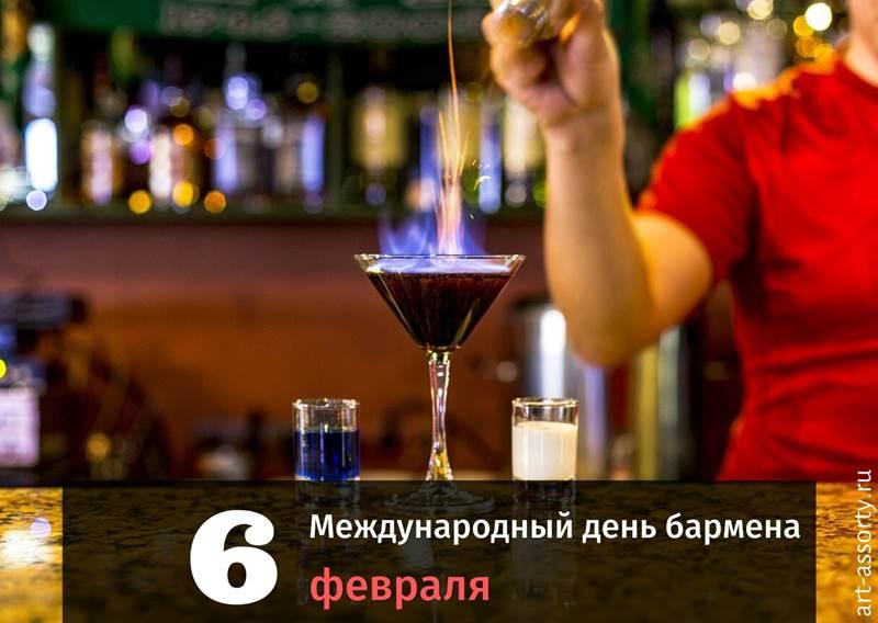 Международный день бармена картинка