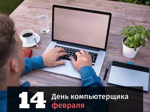 День компьютерщика картинка