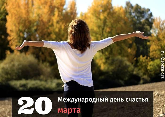 Международный день счастья картинка