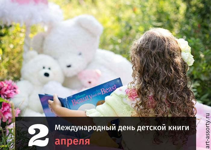 День детской книги картинка