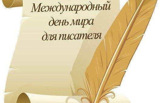 Всемирный день писателя 3 марта