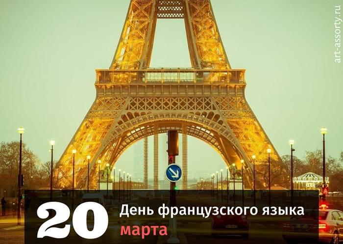 День французского языка поздравление