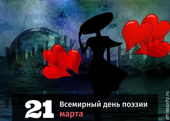 День поэзии 21 марта