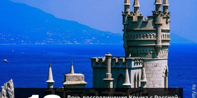 День воссоединения Крыма с Россией картинка