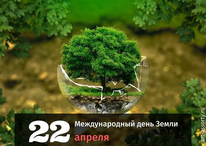 Международный день Земли картинка