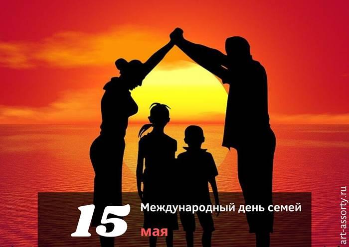 Международный день семей 15 мая