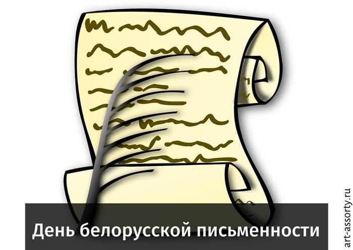 День белорусской письменности поздравление