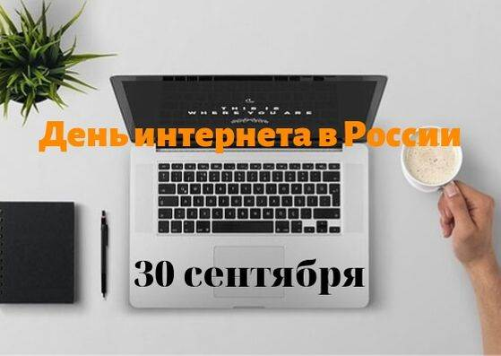 День интернета в России картинка