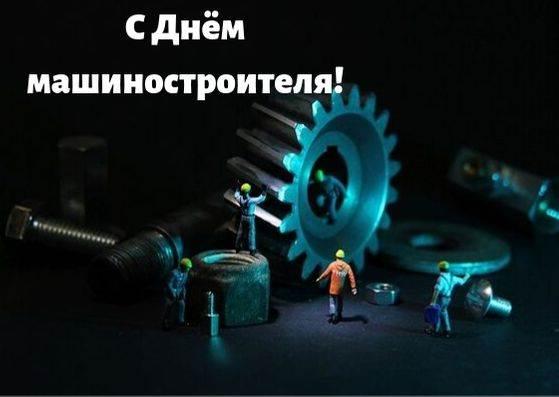 С днём машиностроителя картинка