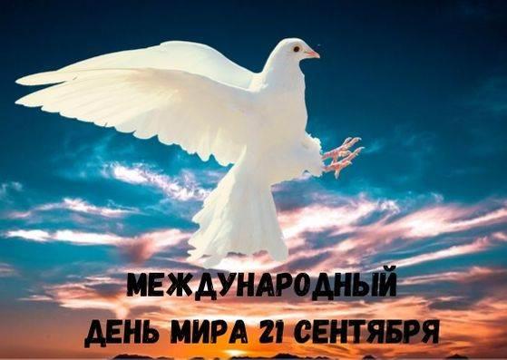 Международный день мира картинка