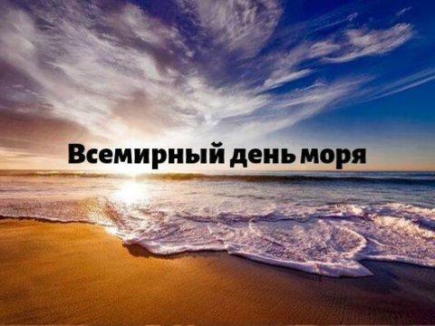Всемирный день моря картинка