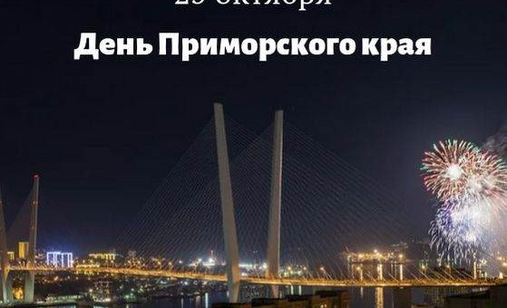 День Приморского края картинка