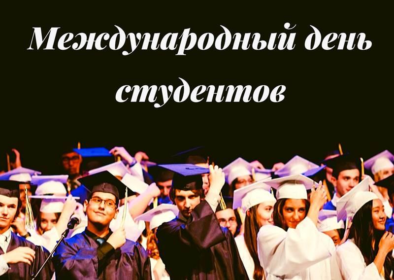 Международный день студентов картинка