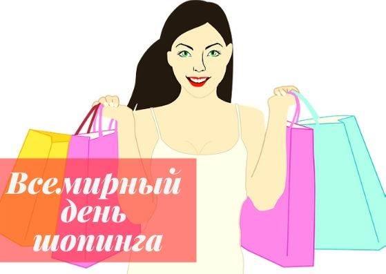 Всемирный день шопинга картинка