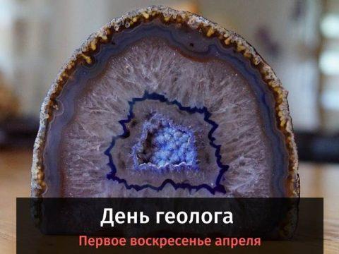 День геолога картинка
