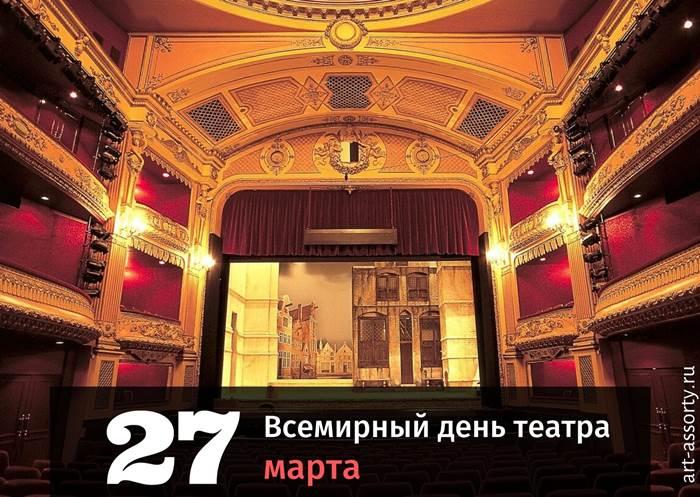 Всемирный день театра картинка