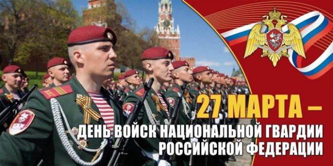 День войск национальной гвардии России в  году