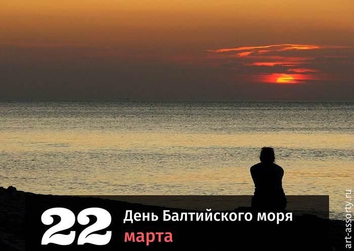 День Балтийского моря поздравление
