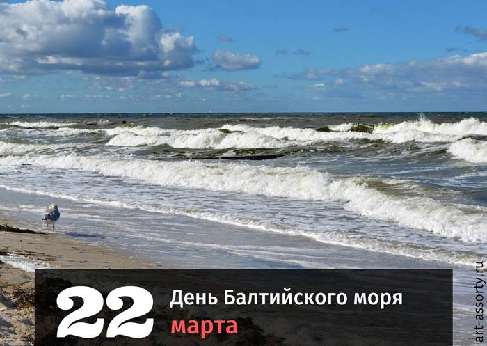 День Балтийского моря 22 марта