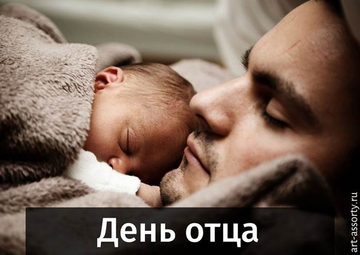 День отца поздравление