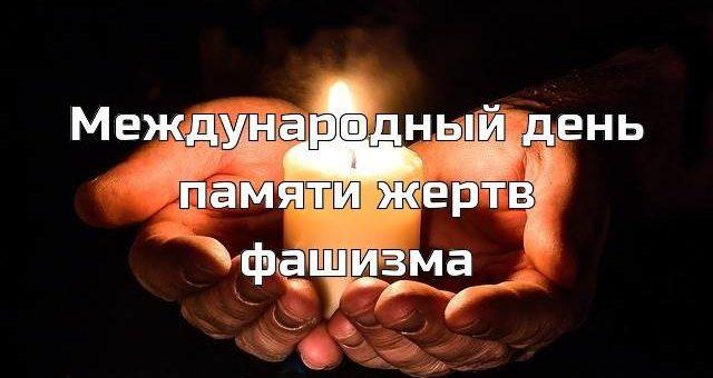 Международный день памяти жертв фашизма картинка