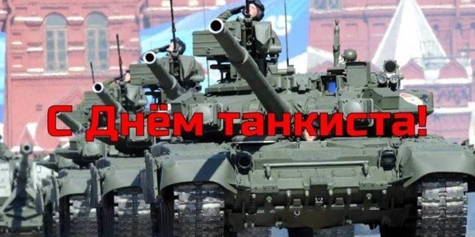 С Днём танкиста картинка