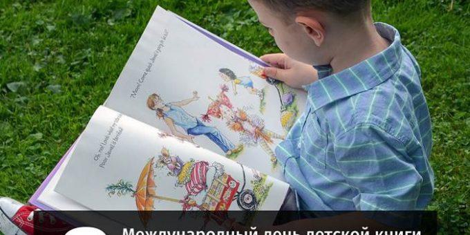 Международный день детской книги 2 апреля
