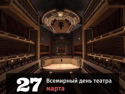 Всемирный день театра 27 марта