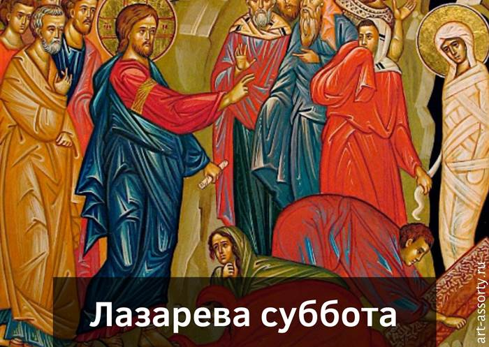 Лазарева суббота