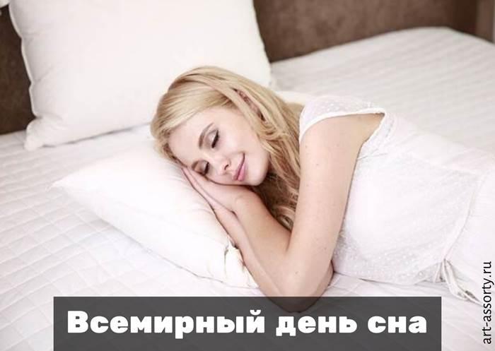 Всемирный день сна картинка