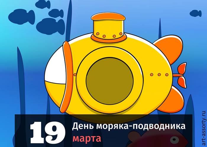 День моряка-подводника картинка