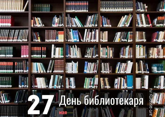 День библиотекаря поздравление