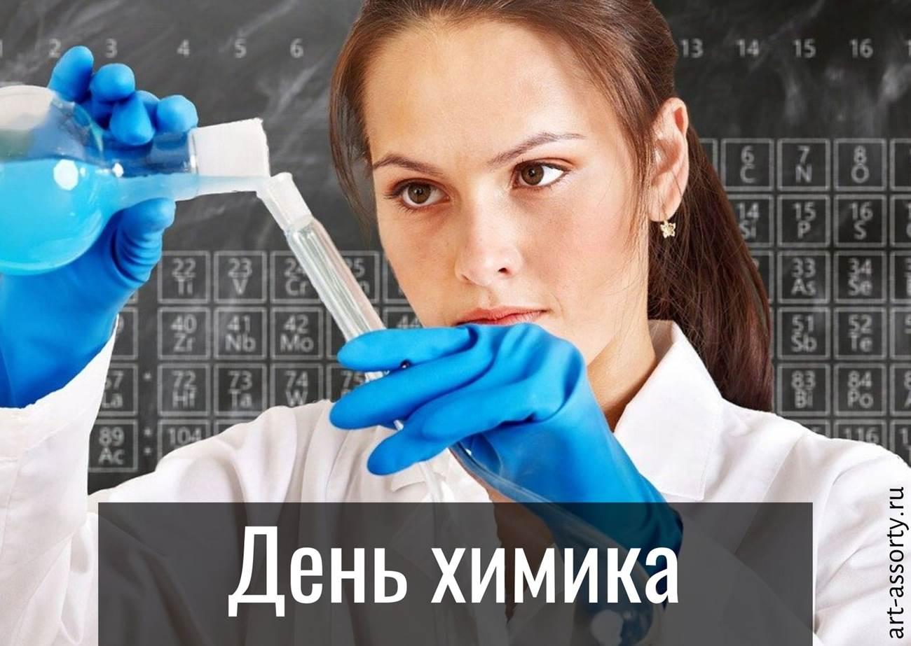 День химика поздравление