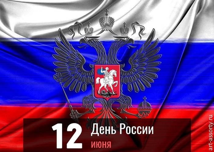 День России 12 июня поздравление