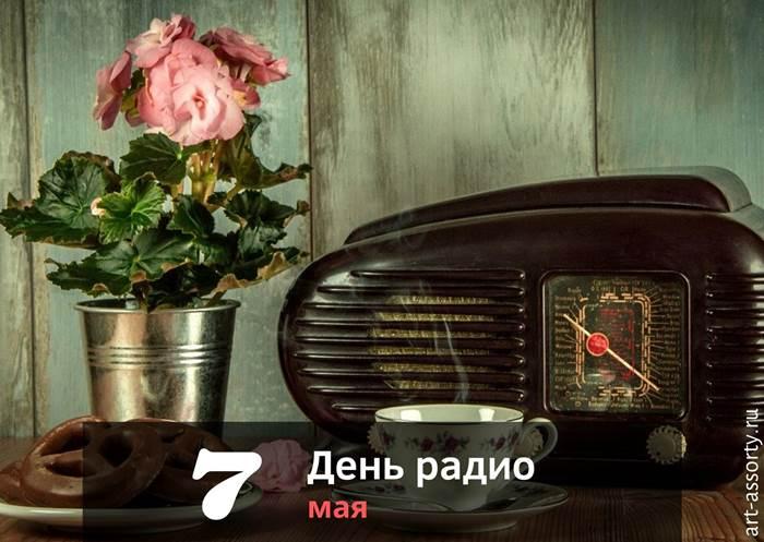 День радио 7 мая картинка