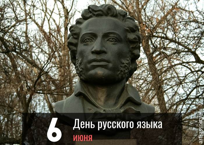 День русского языка 6 июня