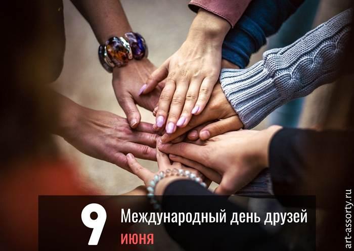 Международный день друзей поздравление