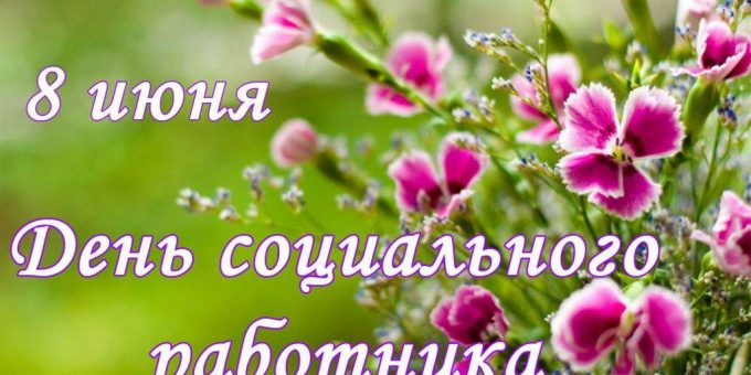День социального работника в России