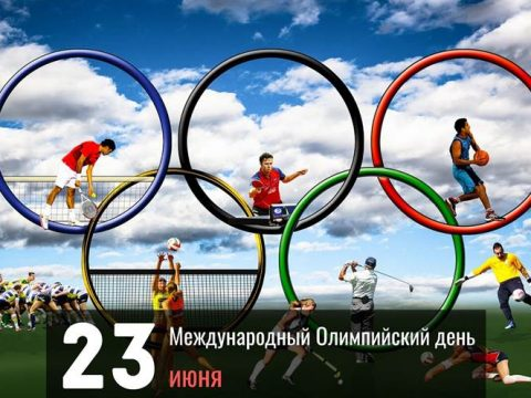 Международный Олимпийский день
