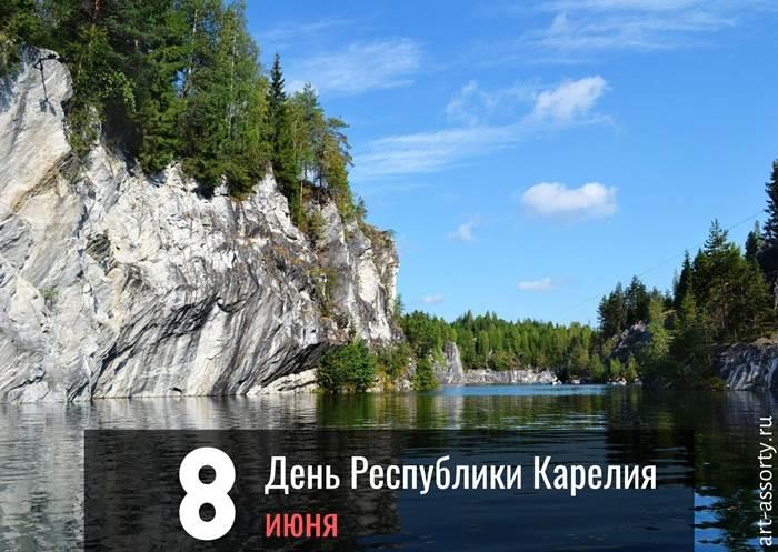 День Республики Карелия картинка поздравление