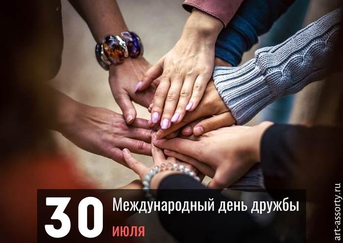 Международный день дружбы поздравление