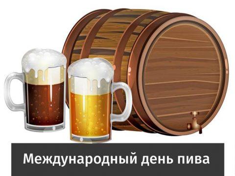 Международный день пива картинка