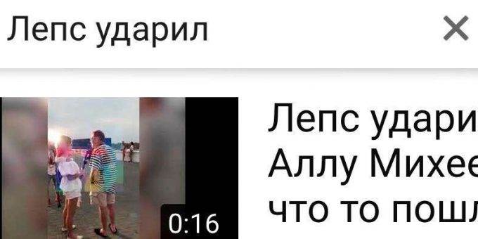 Григорий Лепс ударил Аллу Михееву фото