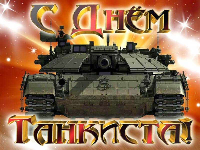Танк картинка к дню танкиста