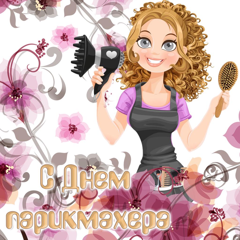 Февраля, открытка день парикмахера в россии