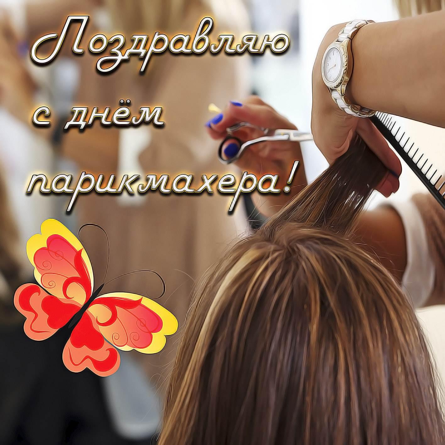 Картинки и поздравления для парикмахера, красавица
