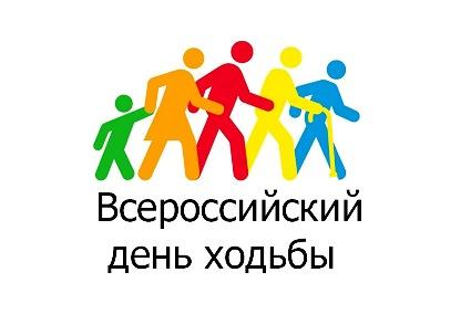 Всероссийский день ходьбы 2018 дата проведения