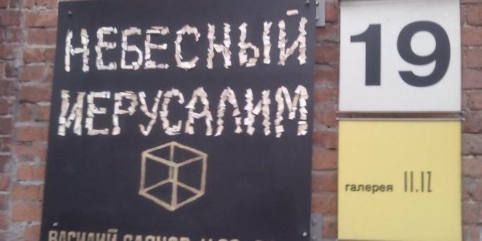 На Винзаводе разгромили выставку Василия Слонова